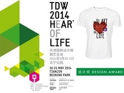 Tianjin Design Award 2014 - Nature